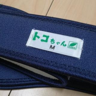 トコちゃんベルト2 M 紺色(マタニティウェア)