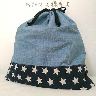 【わたさん様専用】高学年まで使えるデニム×星柄のオシャレ体操服袋(ネイビー)(体操着入れ)