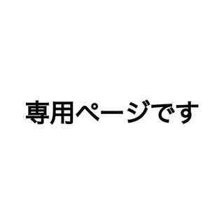 モンスター様専用 ブラウン(ダイニングテーブル)