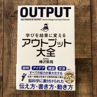 アウトプット大全(ビジネス/経済)