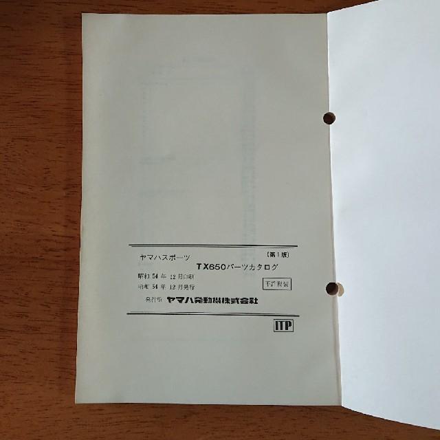 ヤマハ(ヤマハ)のヤマハスポーツTX650パーツカタログ(第1版) 自動車/バイクのバイク(カタログ/マニュアル)の商品写真