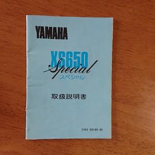 ヤマハ - ヤマハXS650スペシャル取扱説明書