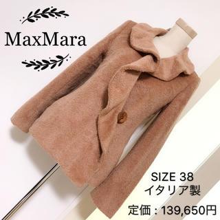 マックスマーラ(Max Mara)のMax Mara アルパカ&ウール素材 コート(ピーコート)