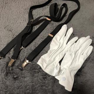 新郎用 サスペンダー、手袋(サスペンダー)