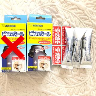 ゾウジルシ(象印)のピカボトル 1箱(4包入)とバラ3本(その他)