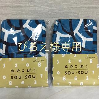 ソウソウ(SOU・SOU)のSOU・SOU ぬのこばこ【大滝】2個セット 千趣会 マンスリークラブ 新品 (ケース/ボックス)