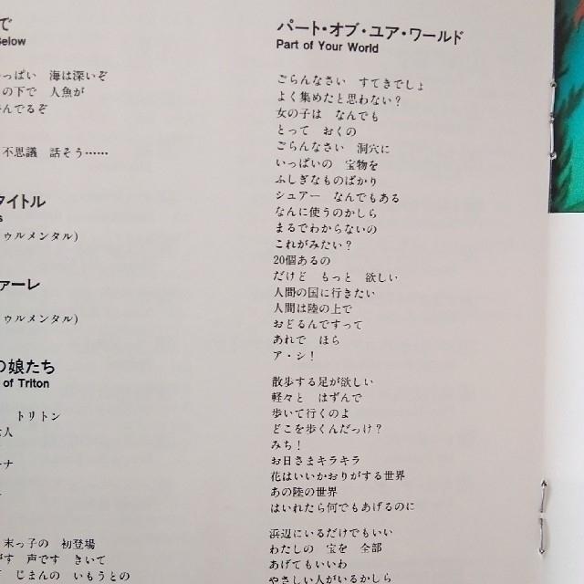 パート オブ ユア ワールド 日本 語