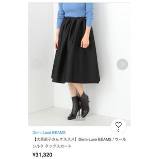 デミルクスビームス(Demi-Luxe BEAMS)のビームス  ウールシルクタックスカート(ひざ丈スカート)