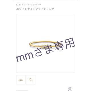 アーカー(AHKAH)の【AHKAH】ホワイトナイトファインリング 9号(リング(指輪))