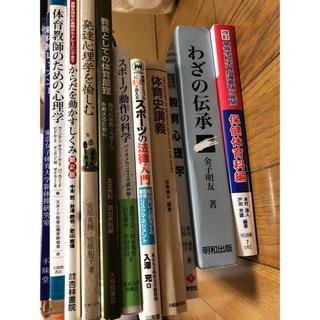 東京女子体育大学 参考書 教科書(参考書)