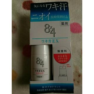 8×4 エイトフォー ワキ汗EX サラサラスティック 薬用☆(制汗/デオドラント剤)