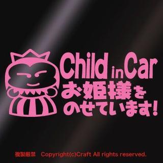 Child in Carお姫様をのせています!/ステッカー(ライトピンク)(その他)