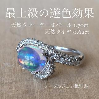 L様専用 天然ウォーターオパール 1.70ct リング ダイヤ0.62ct PT(リング(指輪))