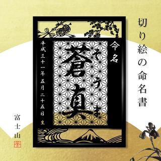 【hachamechamama様 専用】切り絵の命名書 オーダー受付中(命名紙)