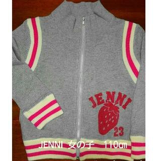 ジェニィ(JENNI)のJENNI 女の子ジップアップブルゾン 110㎝(ジャケット/上着)