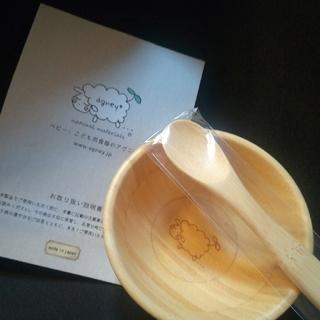 アグニー お椀 スプーン(プレート/茶碗)