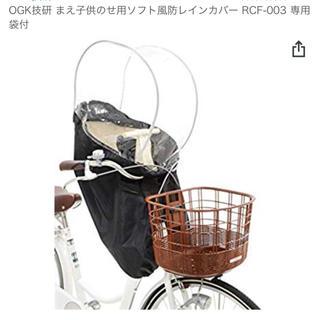オージーケー(OGK)の未使用美品 自転車前カバー(自動車用チャイルドシートカバー)