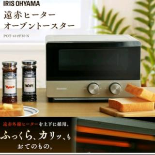 アイリスオーヤマ(アイリスオーヤマ)の★アイリスオーヤマ オーブントースター  遠赤ヒーター 食パン ピザ 調理家電(電子レンジ)