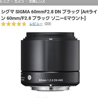 シグマ(SIGMA)のTK_shin34様専用*・.。*SIGMA 60mm Eマウント(レンズ(単焦点))