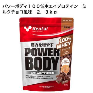 ケンタイ(Kentai)の【新品】シェイカー付き プロテイン 2.3kg(プロテイン)
