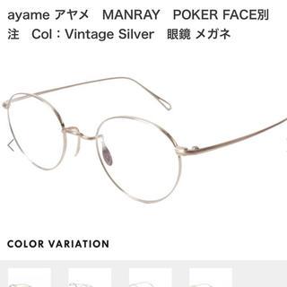 アヤメ(Ayame)のayame  manray vintage silver(サングラス/メガネ)