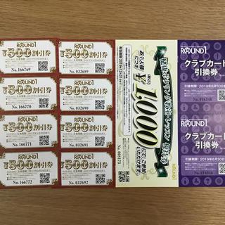 ラウンドワン株主優待券4千円分+クラブカード+レッスン券 来年6月末迄有効(ボウリング場)