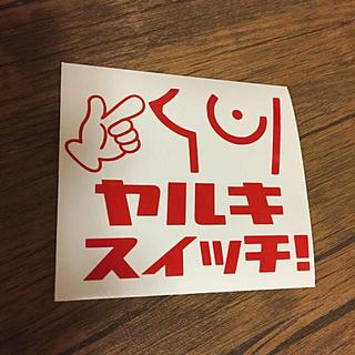 レトロ カワイイ やる気スイッチ(その他)