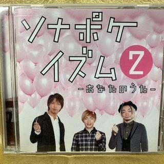 ソナーポケット/ソナポケイズム2 ~あなたのうた~(ポップス/ロック(邦楽))