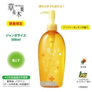 ソウカモッカ(草花木果)のrina 1202様専用 クレンジングオイル(クレンジング/メイク落とし)