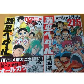 アキタショテン(秋田書店)の弱虫ペダルファンブック2冊セット(初版)(少年漫画)