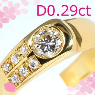 K18ダイヤモンドリング0.29ct 普段使い◎ DM026(リング(指輪))