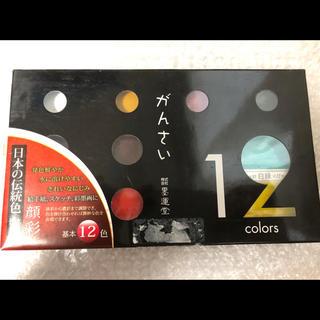 顔彩 12色セット(絵の具/ポスターカラー )