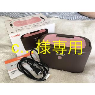combi - コンビ クイックウォーマー LED ピンク アカチャンホンポ 限定色 おしりふき