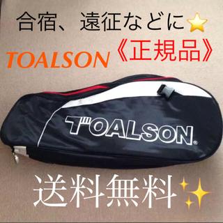トアルソン(TOALSON)のほぼ新品 トアルソン 珍しいカラーのテニスバッグ 正規品(バッグ)