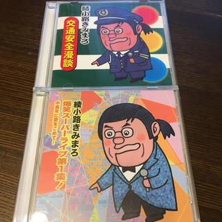 綾小路きみまろCD(演芸/落語)