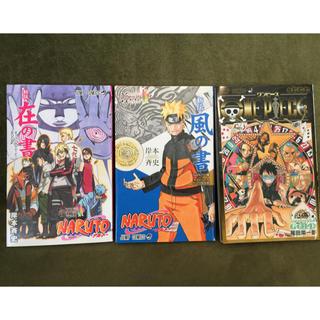 シュウエイシャ(集英社)のNARUTO ONE PIECE 特典本 3冊セット(少年漫画)