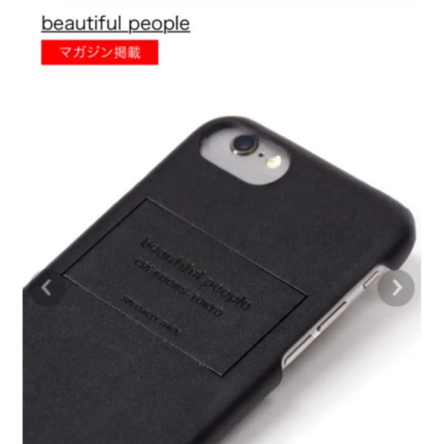 beautiful people - 新品未使用!ビューティフルピープル★レザーiPhoneケースの通販 by あに's shop|ビューティフルピープルならラクマ