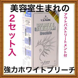 YSPARK ホワイトブリーチ ダブル ワイエスパーク(ブリーチ剤)