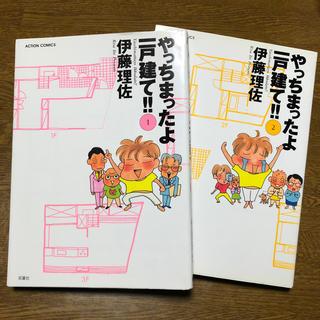 漫画 「やっちまったよ一戸建て‼︎」伊藤理佐  1〜2巻セット(女性漫画)
