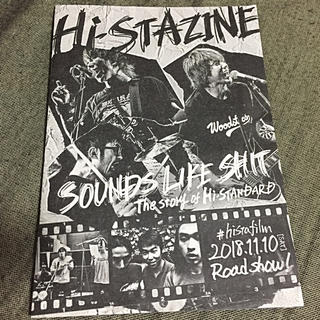 ハイスタンダード(HIGH!STANDARD)のHi-STAZINE(ミュージシャン)