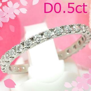 PT900ダイヤモンド0.50ct ハーフエタニティ 重ね付け◎ DM042(リング(指輪))