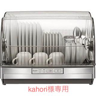 三菱電機 - 最終値下げ!三菱キッチンドライヤー  食器乾燥機
