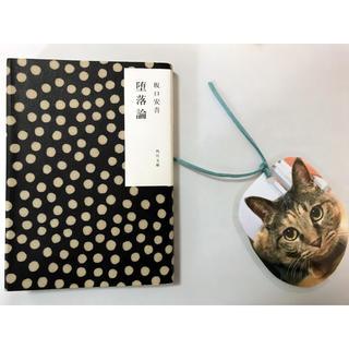 坂口安吾「堕落論」、手作りしおり、ブックカバー付き(文学/小説)