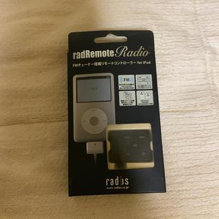【iPod用】FMチューナー搭載リモコン(ラジオ)
