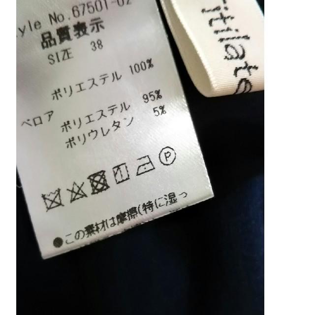 ThreeFourTime(スリーフォータイム)の★Titilate valetベロアポイントボンディング配色イレヘムスカート レディースのスカート(ひざ丈スカート)の商品写真
