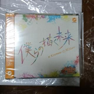 re Kiramune☆All Stars「僕らの描く未来」 (声優)