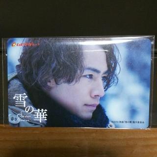 サンダイメジェイソウルブラザーズ(三代目 J Soul Brothers)のkaori様専用  雪の華 ムビチケ 1枚  即購入可(邦画)