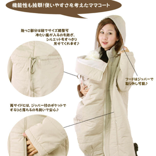(週末限定値下げ) Milktea 中綿 ダッカー 付き 抱っこ&おんぶコート