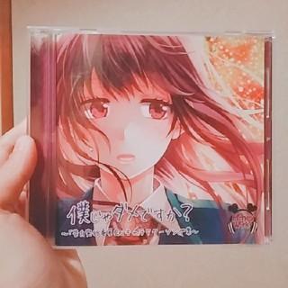 かずき様専用   HoneyWorks CD(ボーカロイド)