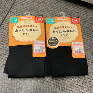 シマムラ(しまむら)の☆あったかタイツ・160デニール・L〜LLサイズ☆(タイツ/ストッキング)